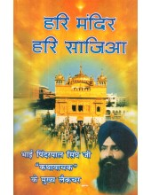 Har Mandar Har Sajia - Book By Pinderpal Singh Ji Katha vachak