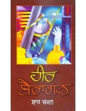 Heer Bairagan - Book By Shah Chaman
