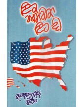 Ik America Eh Vi - Book By Gurbachan Singh Bhullar