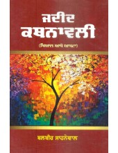 Jadeed Kthnavalee - Book By Balbir Sahnewal