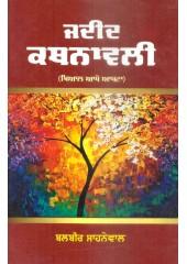 Jadeed Kthnavalee - Book By Balbir Sahnewal