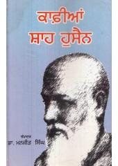 Kafian Shah Hussein - Book By Dr. Manjit Singh