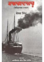 Kamagatamaru - Book By Kesar Singh