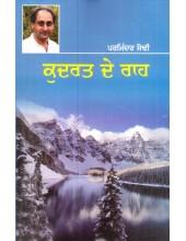 Kudrat De Rah - Book By Parminder Sodhi