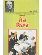 Lok Vihar - Book By Dale Carnegie