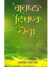 Mahaan Vichar Kosh - Book By Harminder Singh Hans