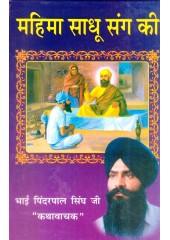 Mahima Sadhu Sang Ki (Hindi) - Book By Pinderpal Singh Ji Katha vachak