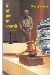 Main Saan Judge Da Ardali - Auto Biography-1 - Book By Ninder Ghugianvi