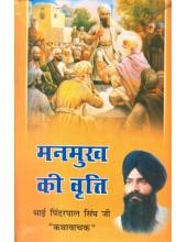 Manmukh Ki Virti - Book By Pinderpal Singh Ji Katha vachak