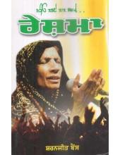 Naiyo Labhne Lal Gwache Malike Ea Ragistan Reshma - Book By Saranjit Bains