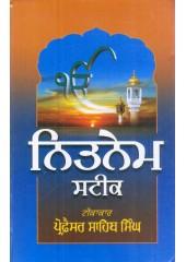 Nitnem Steek - Book By Prof. Sahib Singh