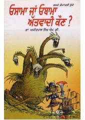 Osama Ya Obama Attvadi Kaun? - Book By Dr. Ajitpal Singh