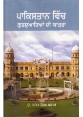 Pakistan vich Gurudwarean di yatra - Book By Prof. Basant Singh Brar