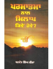 Parmatma Nal Milap Kiven Hove? - Book By Dhanwant Singh Cheema
