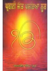 Pragti Jot Pasria Noor - Book By Karamjit Singh 'Noor'