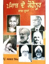 Punjab De Kohenoor (Part 2) - Book By Principal Sarwan Singh