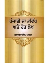 Punjabi Da Bhavikh Ate Hor Lekh - Book By Ranjit Singh Kharag