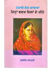 Punjabi Lok Gathawan Zinhan Wanaj Dilan De Kite - Book By Sukhdev Madpuri
