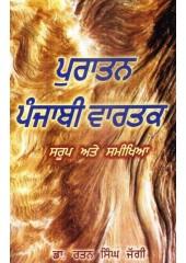 Puratan Punjabi Vartak - Book By Dr. Rattan Singh Jaggi