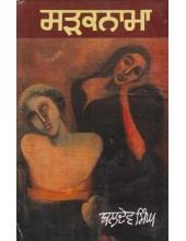 Sadaknama - Book By Baldev Singh