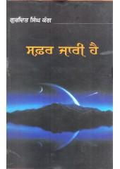 Safar Jari Hai - Book By Gurdit Singh Kang
