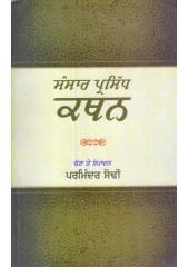 Sansar Parsidh Kathan - Book By Parminder Sodhi