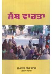 Sath Warta - Book By Sukhmander Singh Brar
