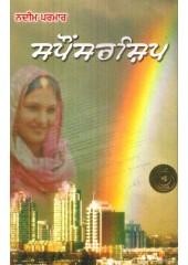 Sponsorship - Book By Nadeem Parmar