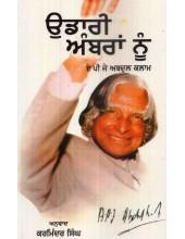Udari Ambran Nu - Book By A. P. J. Abdul Kalam