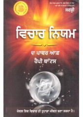 Vichar Niyam - The Power of Happy Thoughts - Book By Sirshree Tejparkhi