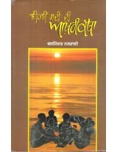 Vihvin Sadi Di Akhari Katha - Book By Baljinder Nasrali