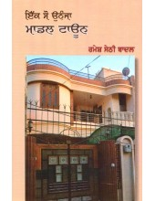 149 Model Town - Book By Ramesh Sethi Badal