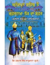 Anandpur Sahib Ton Zafarnama Tak Da Safar - Book By Giani Harpal Singh Ladhubhana (U.K.)
