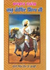 Baadshah Darvesh Guru Gobind Singh Ji - Book By Charan Singh M. A. Bhorchhi