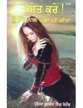 Basant Kure Tu Mere Naal Changa Ni Kita - Book By Prof. Gurdev Singh Sandaud