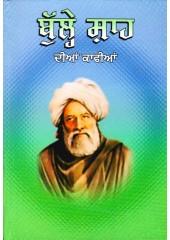 Bulle Shah Dian Kaafiaan - Book By Chaman Lal Shugal