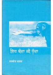 Eh Banda Ki Hunda - Book By Jaswant Zafar