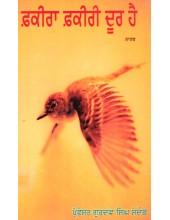 Fakira Fakiri Door Hai - Book By Prof. Gurdev Singh Sandaud