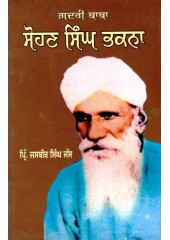 Ghadri Baba Sohan Singh Bhakna - Book By Jasbir Singh Jas