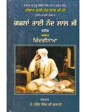 Ghazalan Bhai Nand Lal Ji Steek Arthaat Zindaginama - Book By Pandit Narain Singh Ji