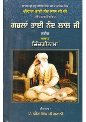 Ghazalan Bhai Nand Lal Ji Steek Arthaat Zindaginama - Book By Pandit Narain Singh Ji