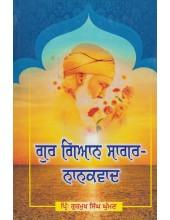 Gur Gyan Sagar-Nanakvaad - Book By Gurmukh Singh Ghuman