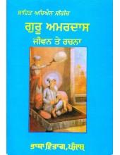 Guru Amardas - Jeevan te Rachna