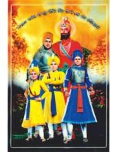 Guru Gobind Singh Ji - GGS1317
