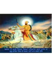 Guru Gobind Singh Ji - GGS326