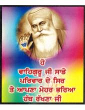 Guru Nanak Dev Ji - GN021