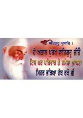 Guru Nanak Dev Ji - GN1083