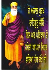 Guru Nanak Dev Ji - GN1274
