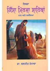 IBRA - Kissa Mirza Sahiban - Path ate Samikhiya - Book By Dr. Baljit Randhawa