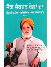 Jag Jangshan Railan Da - Book By Karnail Singh Paras